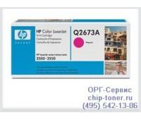 Картридж пурпурный HP Color LaserJet 3500 / 3550 / 3700 ,оригинальный