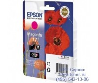 Картридж пурпурный Epson 17 ,оригинальный